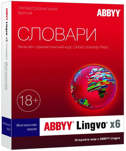 ABBYY Lingvo X6 Professional 16.2.2.133
