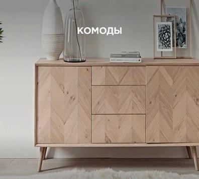 Интернет-магазин мебели Комод