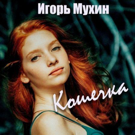 Игорь Мухин - Кошечка (2020)