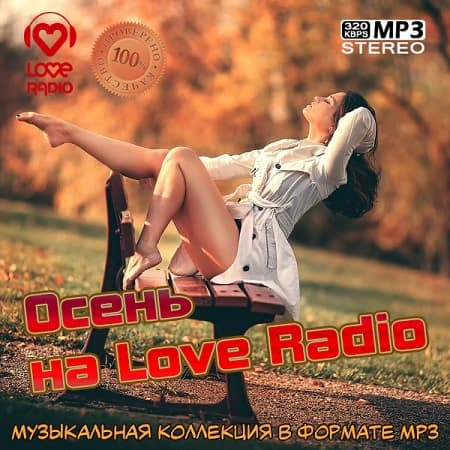 VA - Осень на Love Radio (2020)