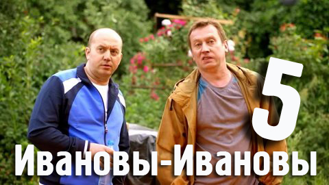 Ивановы-Ивановы 5 сезон 14, 15, 16, 17 серия (2021) HD