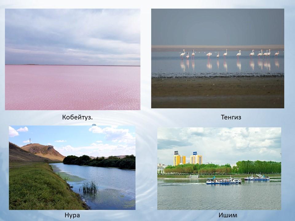 Акмолинская область озера и реки.jpg