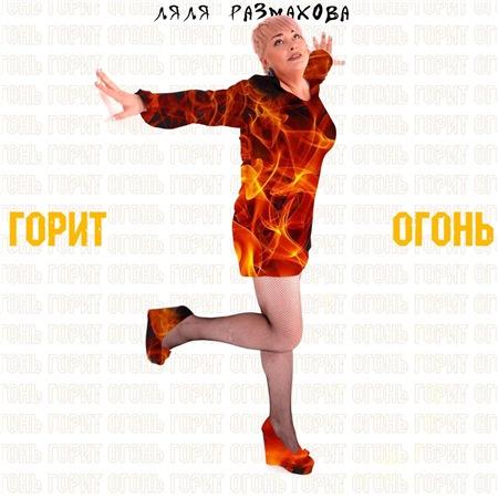 Ляля Размахова - Горит огонь (2020)