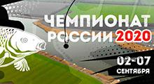 Чемпионат России по ловле карпа 2020