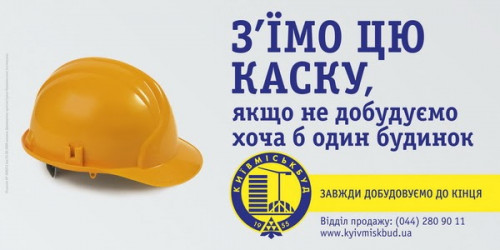 Киевгорстрой каска.jpg