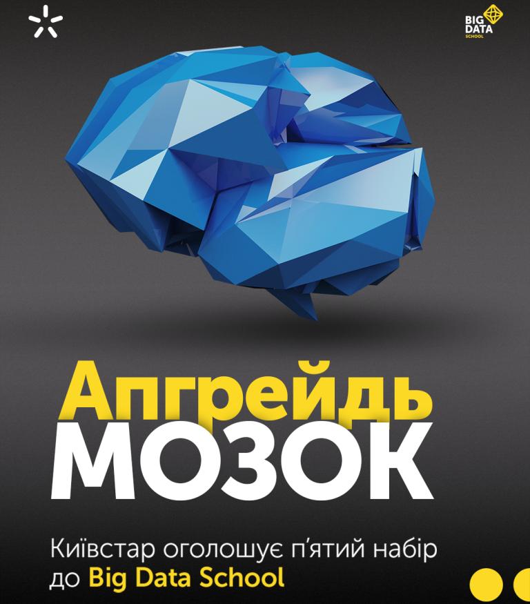 Kyivstar Big Data School 5.0.png