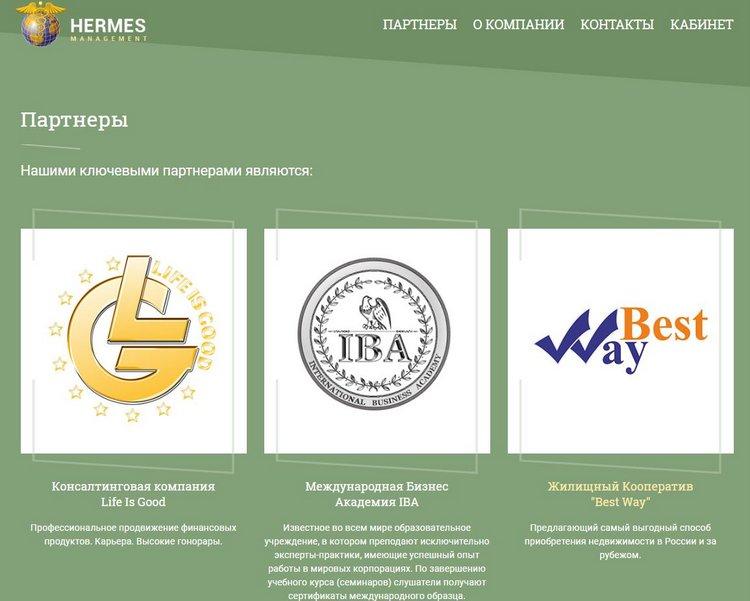 Партнеры компании Hermes Management Ltd.
