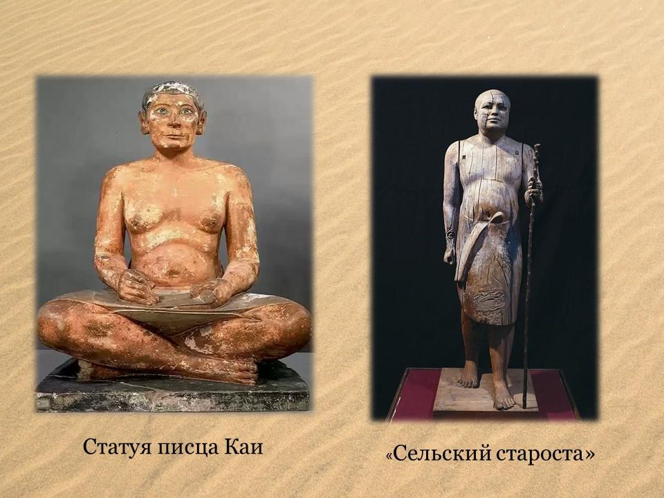 Египетское искусство .jpg