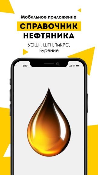 Мобильное приложение – Справочник Нефтяника