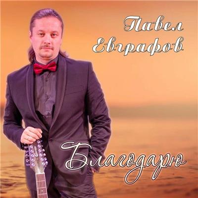 Павел Евграфов - Благодарю (2020)