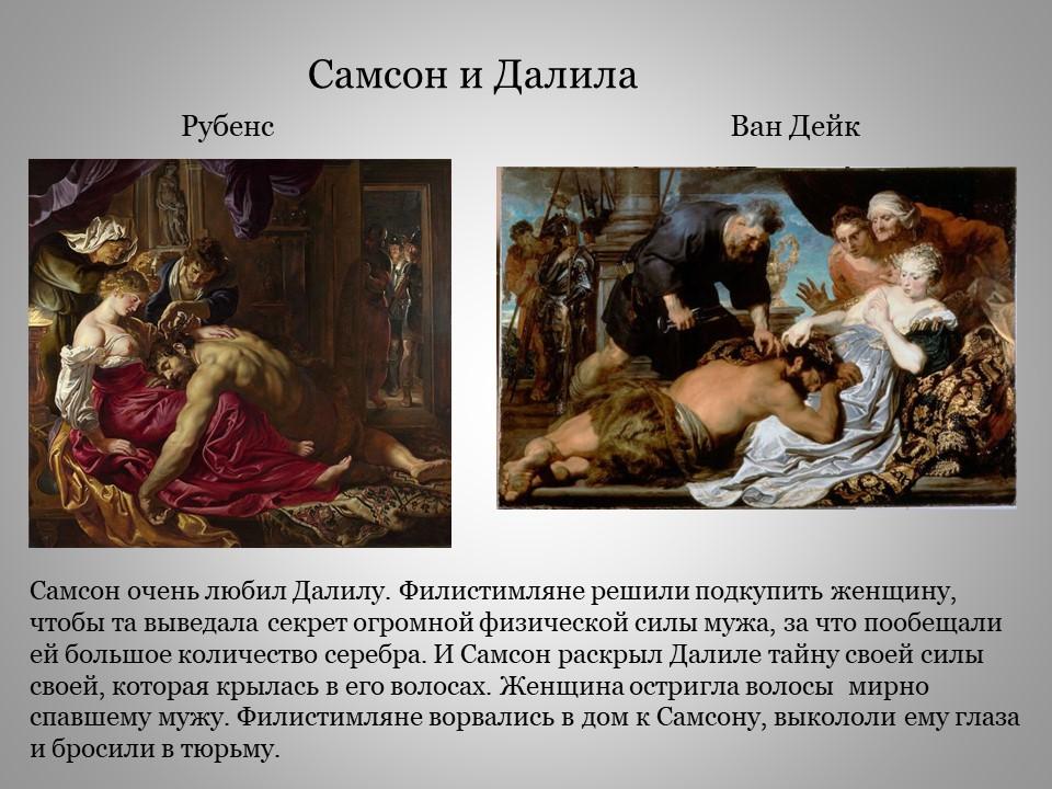 Самсон и Далила.jpg