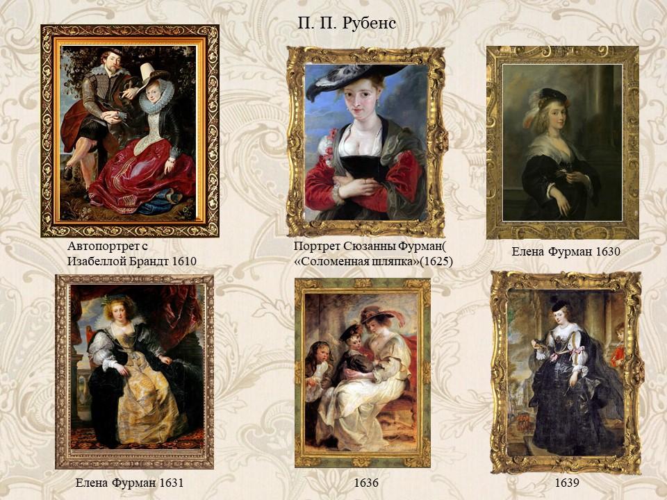 Рубенс портреты женщин.jpg