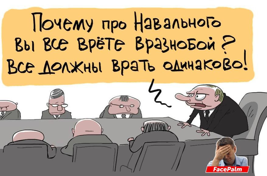Как Кремль запутался в версиях отравления