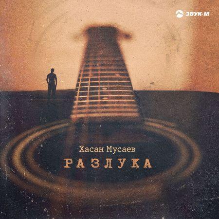 Хасан Мусаев - Разлука (2020)