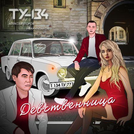 ТУ-134 - Девственница (2020)