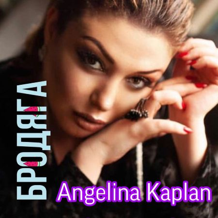 Ангелина Каплан - Бродяга (2020)