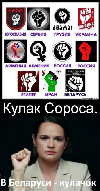 Кулак Беларусь.jpg