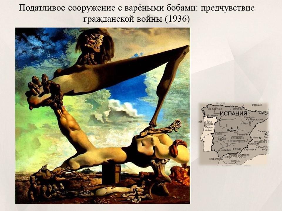 Предчувчствие гражданской войны.jpg
