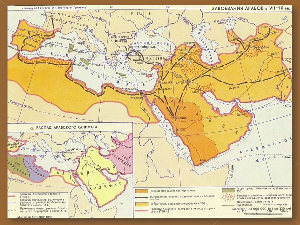 Арабский халифат карта.jpg