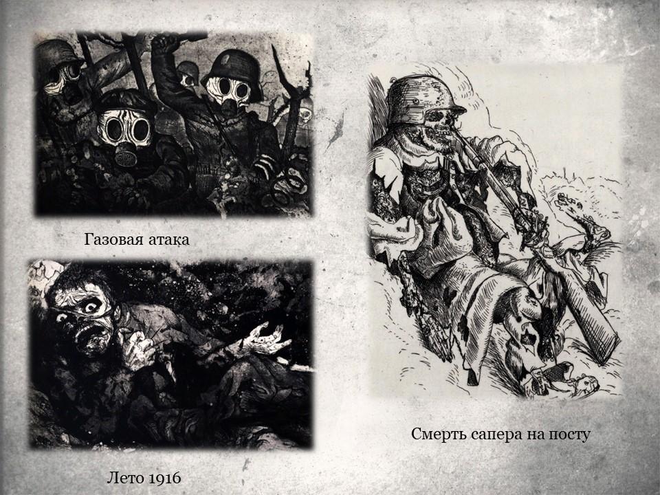 Дикс Война.jpg