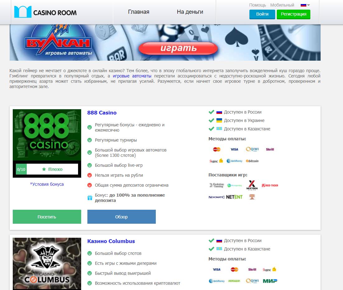 Лучшие онлайн казино: особенности ресурсов с лицензией