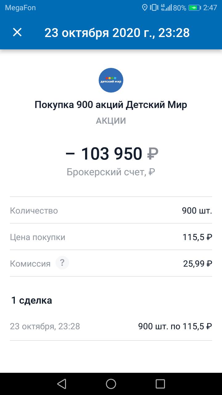 Screenshot_20201024-024703.png