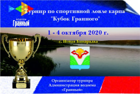 Кубок Гранного
