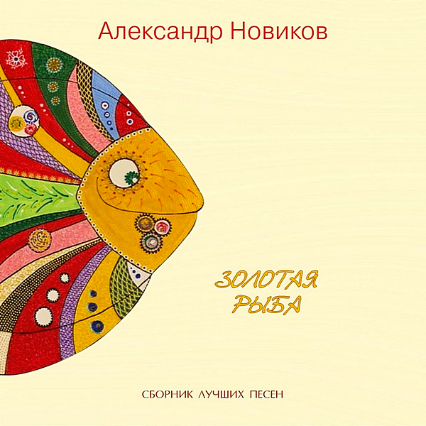 Александр Новиков - Золотая Рыба (2020)