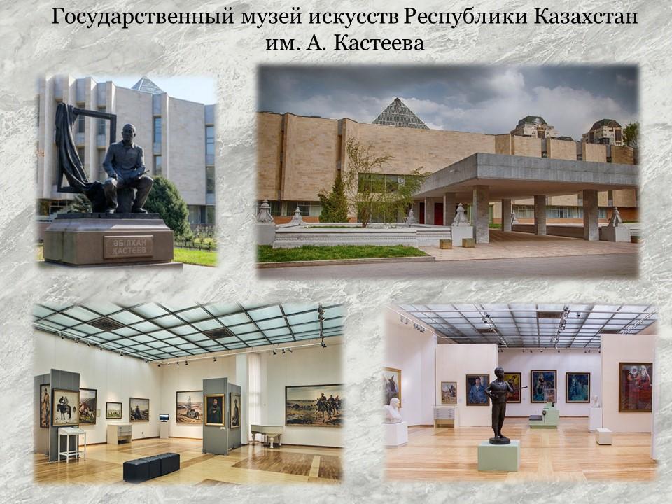 Музей имени Кастеева.jpg