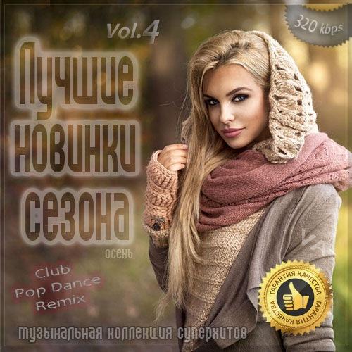 VA - Лучшие новинки сезона Vol.4 (осень 2020) (2020)