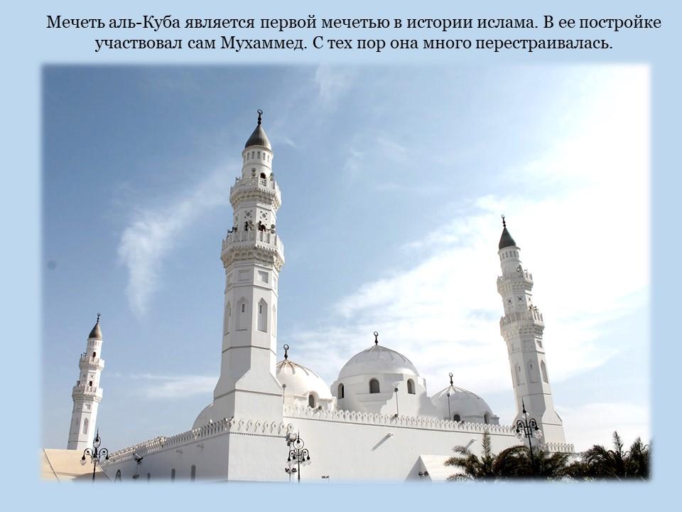 Мечеть аль-Куба.jpg