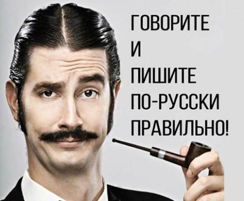 По-русски.jpg