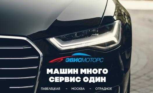 Комплексная диагностика автомобиля в Москве от «Эвис-Моторс»