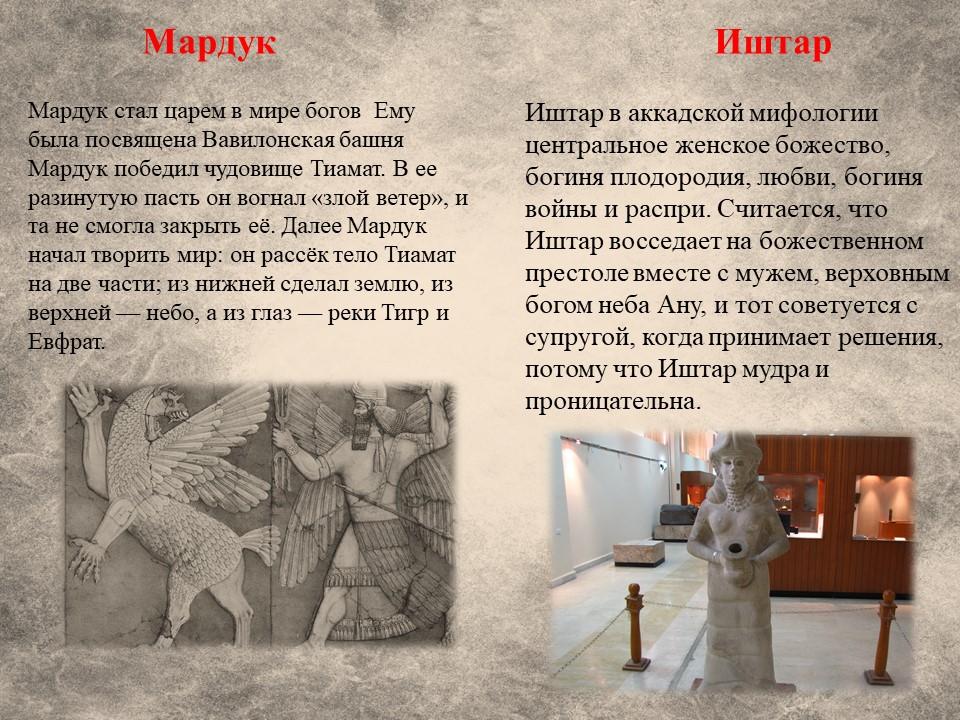 Иштар и Мардук.jpg