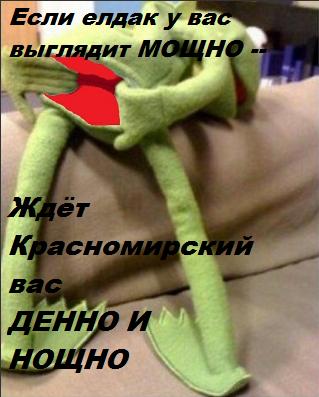 Краснодырский.png