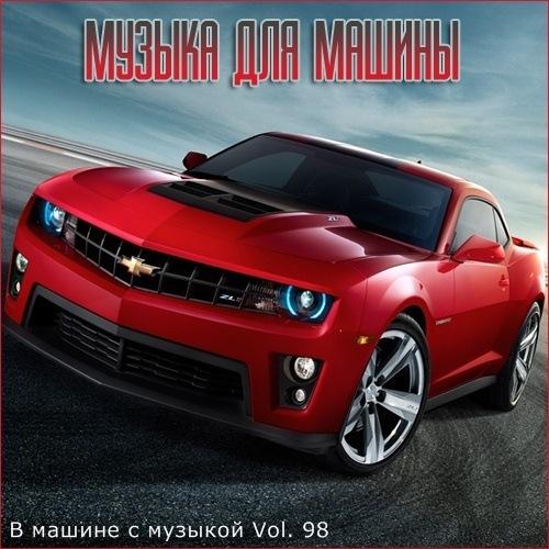 Сборник - В машине с музыкой Vol. 98 (2020)