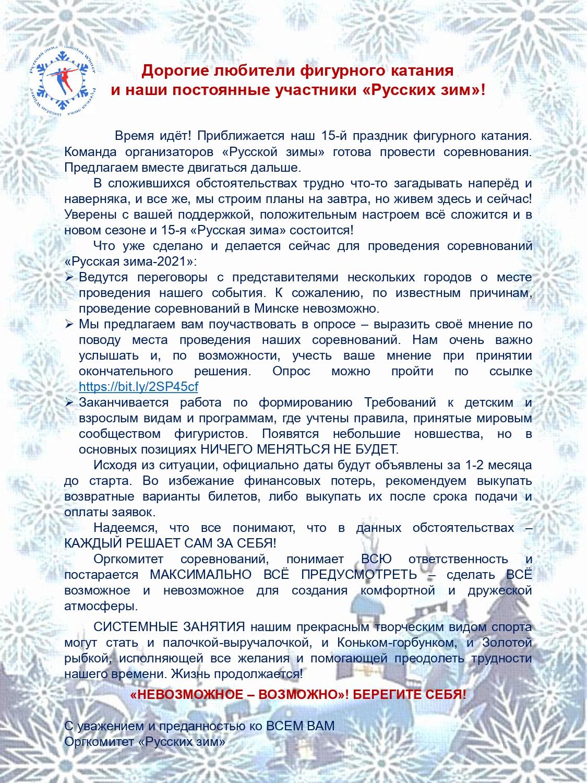 Обращение_page-0001.jpg