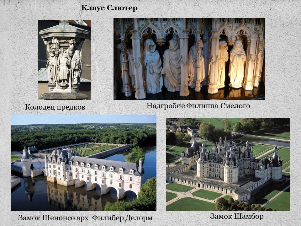 Северное Возрождение скульптура и архитектура.jpg