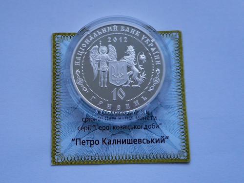 Петро Калнишевський 2012 Ag 03.jpg
