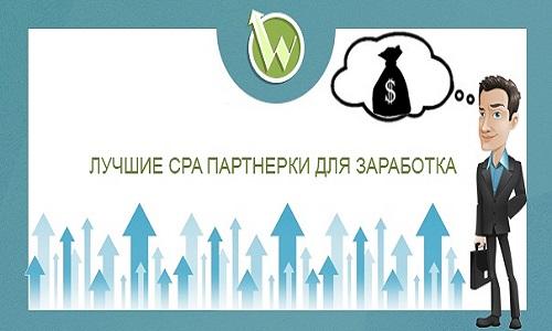 CPA-партнерки-для-заработка.jpg