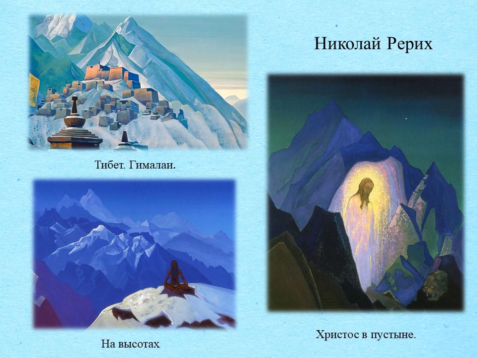 Рерих Н. Гималаи Тибет.jpg