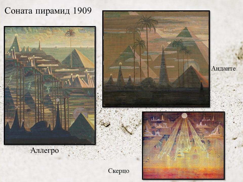 Соната пирамид.jpg