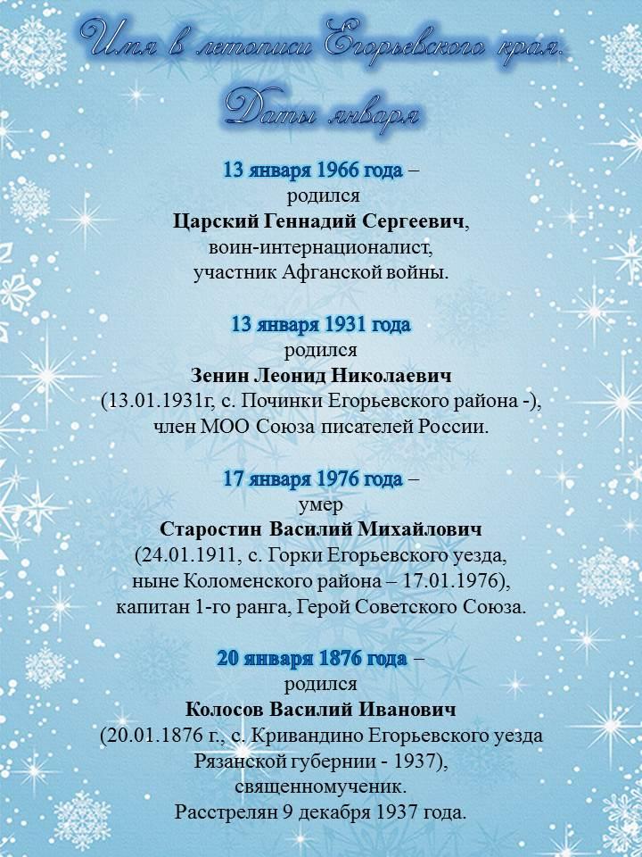 даты декабря