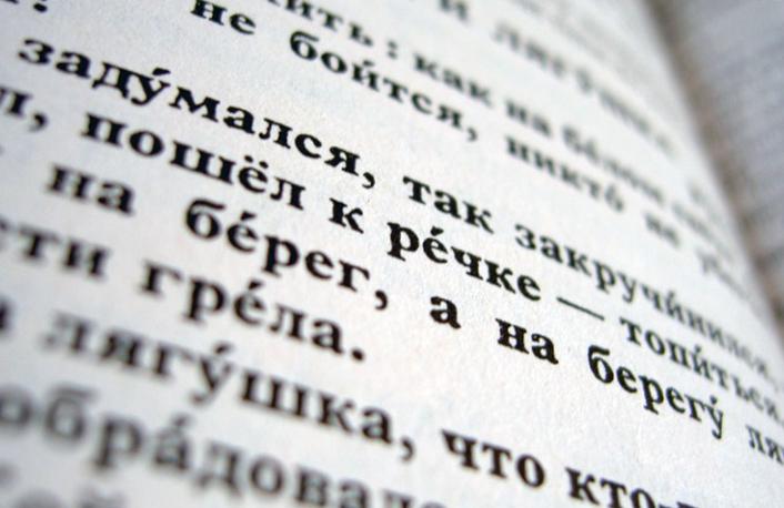 ГДЗ к упражнениям по русскому языку 9 класса