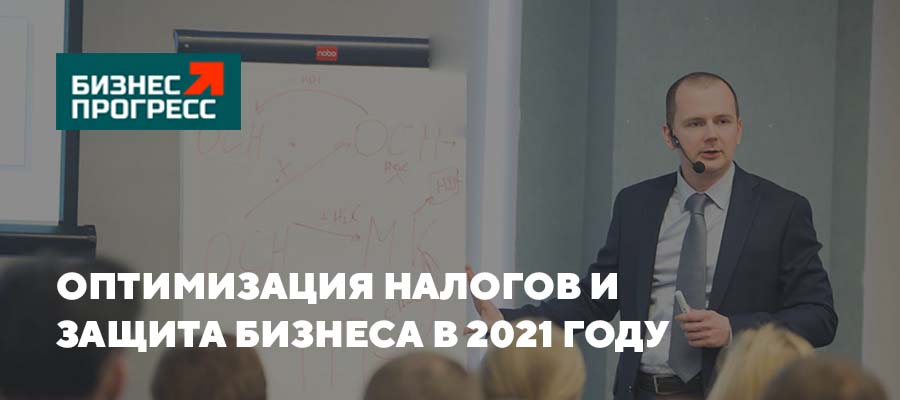 Оптимизация налогов и защита бизнеса в 2021 году