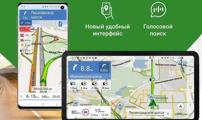 Навител Навигатор 11.8.336 (Android)