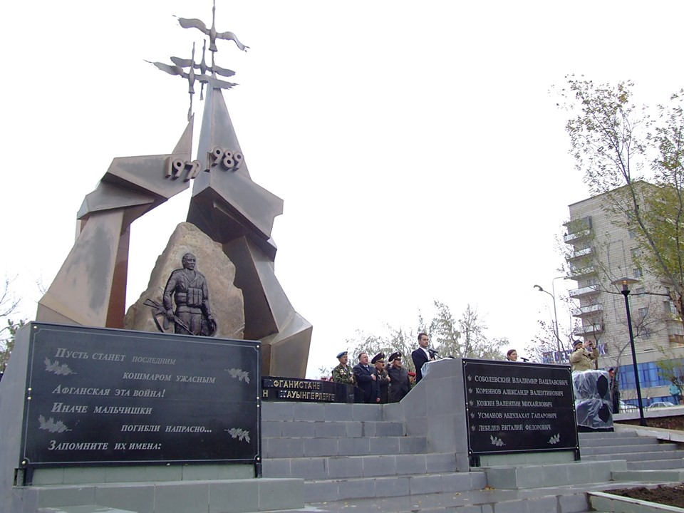 Степногорск памятник афганцам.jpg