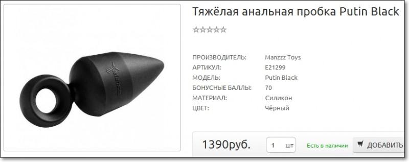 Чёрный путин.jpg