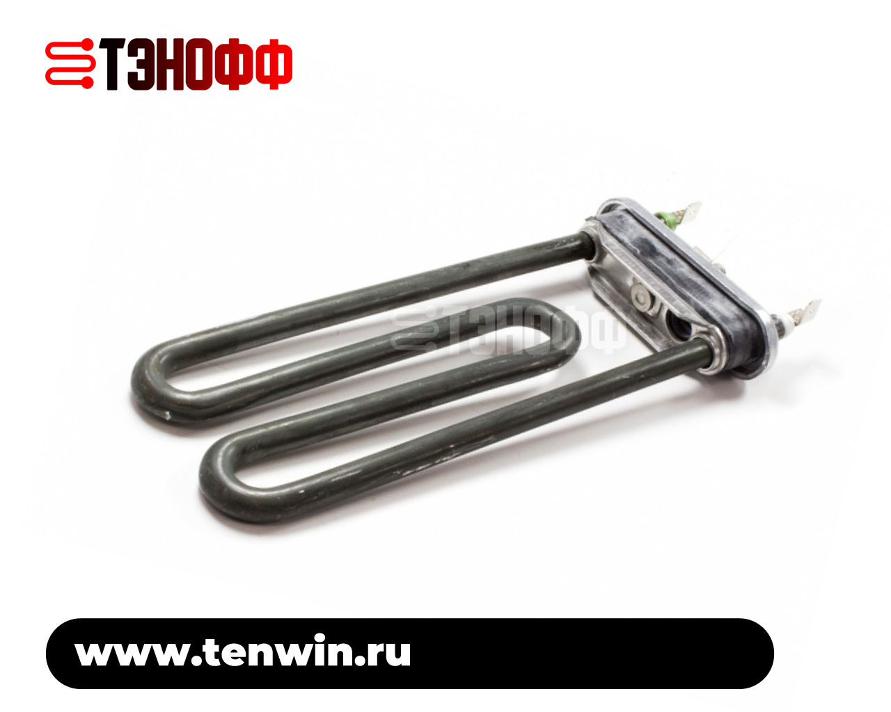 ТЭНы для стиральных машин Аристон и Индезит 1700Вт