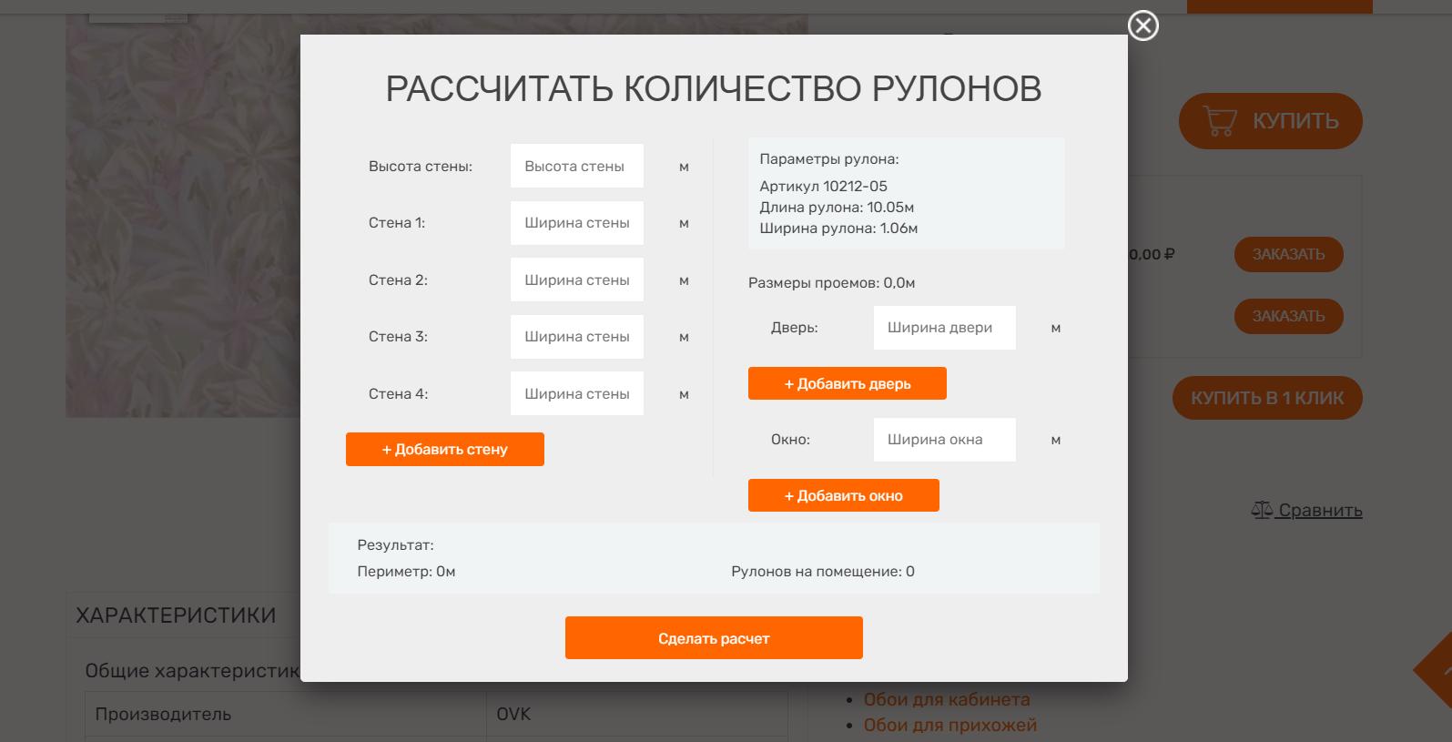калькулятор обоев.png